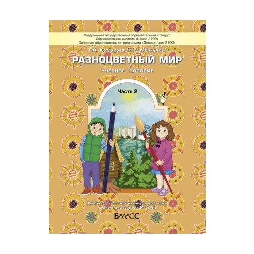 Купить Котлякова Т.А. Разноцветный мир. Часть 2. Художественно-эстетическое развитие детей 4-5 лет , Баласс, Учебные пособия