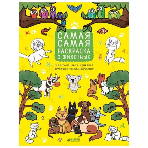 Купить CLEVER Самая-самая раскраска о животных, Раскраски