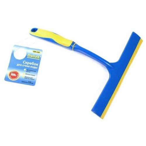Водосгон Dollex SW-220 синий/желтый