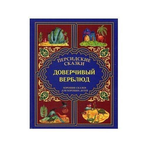Купить Азарйазди М. Персидские сказки. Доверчивый верблюд. Калила и Димна , Вече, Детская художественная литература