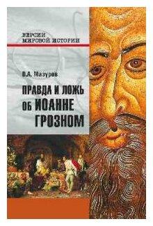 Мазуров В.А.