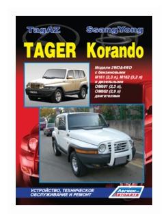 Ssang Yong Korando / Tagaz Tager. Модели 2WD & 4WD. Устройство, техническое обслуживание и ремонт — Книги по автомобилям и мотоциклам — купить по выгодной цене на Яндекс.Маркете