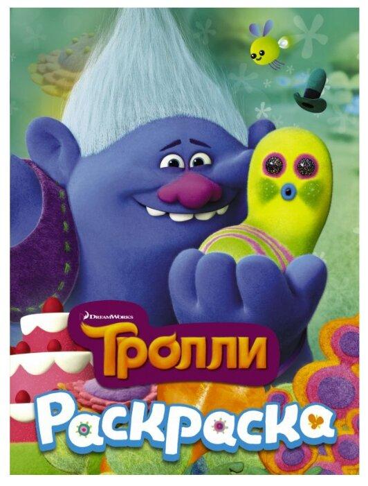 АСТ Раскраска Тролли (Здоровяк)