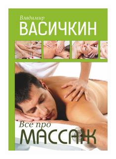 """Васичкин В. """"Все про массаж"""""""