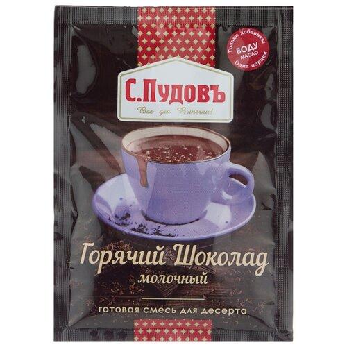 С.Пудовъ Горячий шоколад Молочный, 40 г