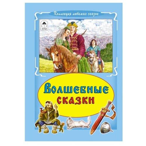 Купить Коллекция любимых сказок. Волшебные сказки, Алтей, Детская художественная литература