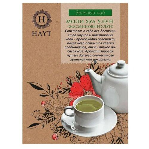 Чай зеленый Hayt Моли Хуа Улун (Жасминовый улун) , 150 г сад дань чай травяной чай жасминовый чай жасминовый чай типпи 100г мешок