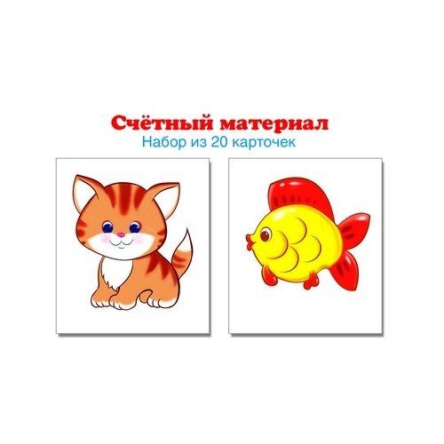Купить Счетный материал. Набор из 20 карточек. Котики, рыбки, Творческий Центр СФЕРА, Учебные пособия