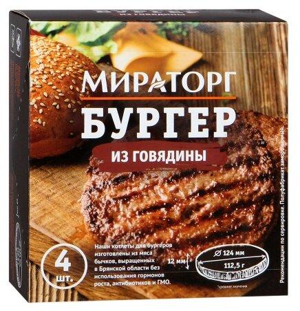 Мираторг Бургер из говядины 490 г