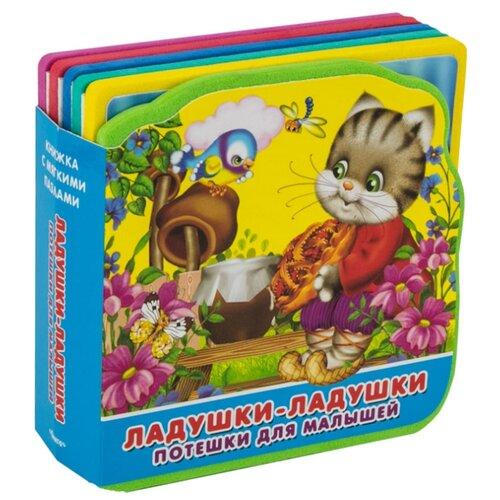 Фото - Омега Книжка EVA с вырубкой и пазлами Ладушки-ладушки ладушки