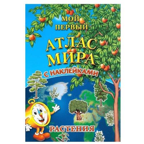 Купить Мой первый атлас мира с наклейками. Растения, Геоцентр, Познавательная литература