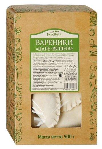 ВкусВилл вареники Царь-Вишня 500 г
