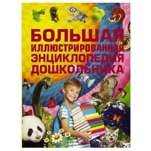Купить Большая иллюстрированная энциклопедия дошкольника, АСТ, Познавательная литература