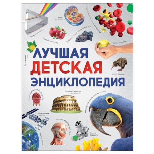 Купить Лучшая детская энциклопедия, РОСМЭН, Познавательная литература