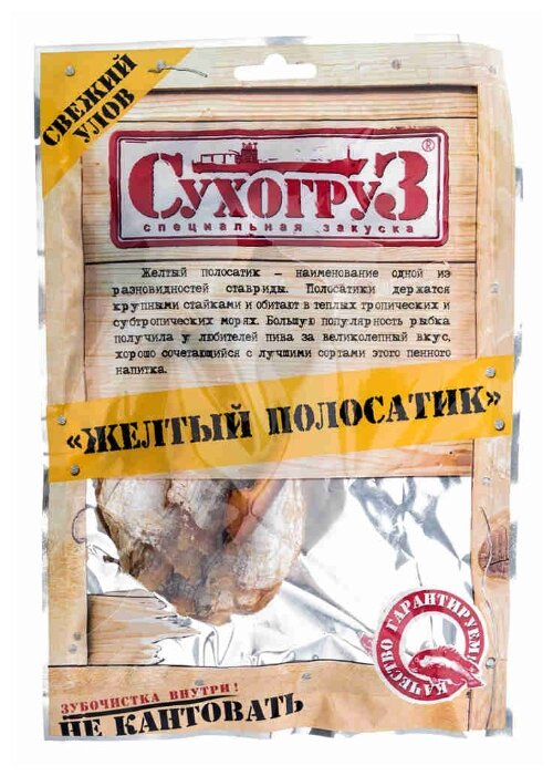 Жёлтый полосатик Сухогруз 70 г
