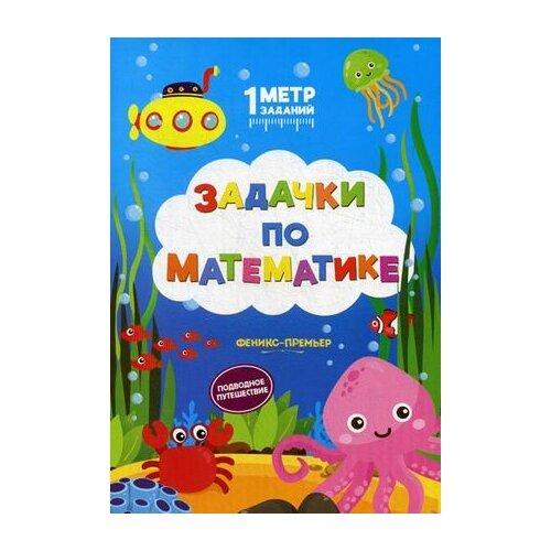 Купить Ивинская Снежанна Сергеевна Задачки по математике. Подводное путешествие. Книжка-гармошка , Феникс, Учебные пособия