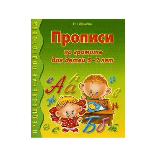 Купить Лункина Е.Н. Прописи по грамоте для детей 5-7 лет , Творческий Центр СФЕРА, Учебные пособия