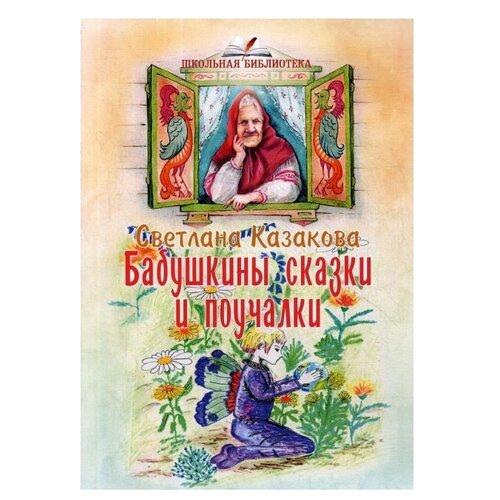 Казакова С. Школьная библиотека. Бабушкины сказки и поучалки