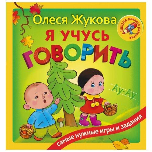 Купить Жукова О.С. Я учусь говорить , Малыш, Книги для родителей