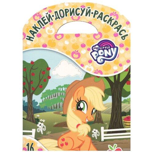 Купить ЛЕВ Наклей, дорисуй и раскрась! Мой маленький пони. НДР1748, Раскраски