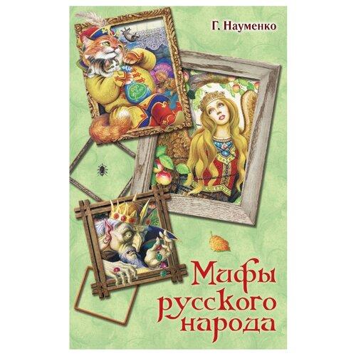 Купить Науменко Г.М. Мифы русского народа , Малыш, Детская художественная литература