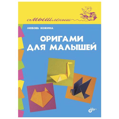 Купить Кожина Л.Н. Оригами для малышей , BHV, Книги с играми