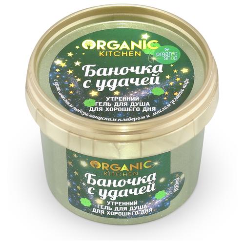 Гель для душа Organic Kitchen Баночка с удачей, 100 мл недорого