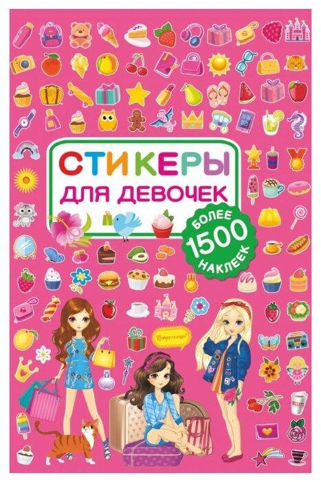 АСТ Альбом наклеек Стикеры для девочек