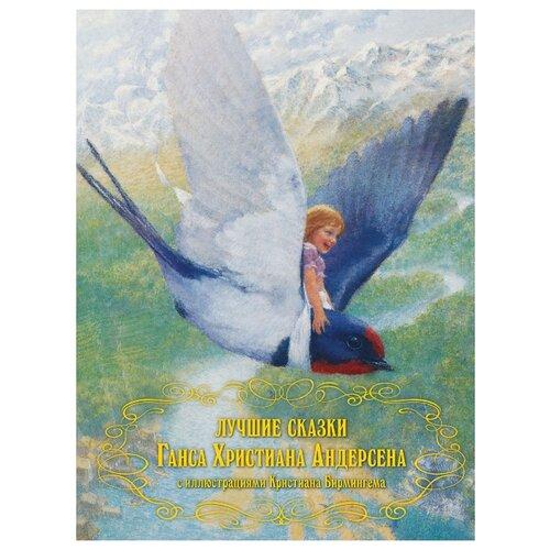 Купить Андерсен Г.Х. Лучшие сказки Ганса Христиана Андерсена , Добрая книга, Детская художественная литература
