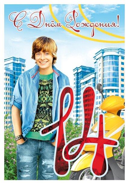 День рождения мальчика 14 лет