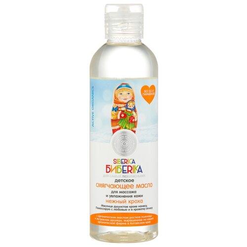 Natura Siberica Детское смягчающее масло для массажа и увлажнения кожи Siberica Бибerika Нежный кроха, 200 мл