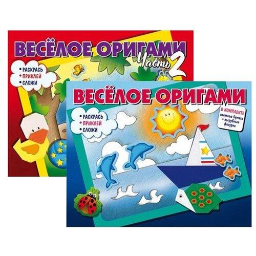 Купить Комплект. Веселое оригами. Раскрась, приклей, сложи! 2 книги, Творческий Центр СФЕРА, Книги с играми