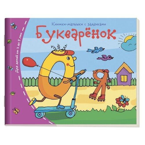 Купить Букварёнок. Книжки-малышки с заданиями, Айрис-Пресс, Учебные пособия