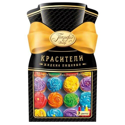 Парфэ Красители пищевые жидкие красный/желтый/синий 36 г