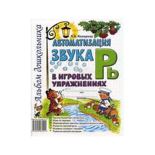 Комарова Лариса Анатольевна