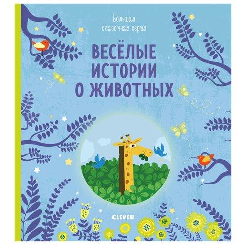 Купить Большая сказочная серия. Веселые истории о животных, CLEVER, Детская художественная литература