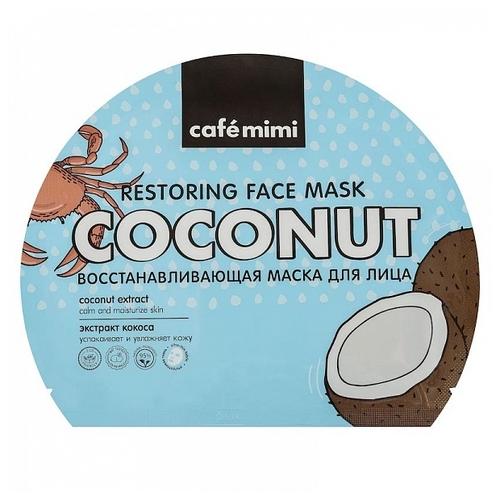 Cafe mimi тканевая маска для лица Восстанавливающая