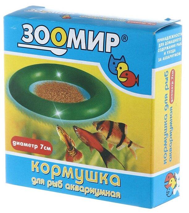 Кормушка для аквариумных рыб Зоомир малая 5502