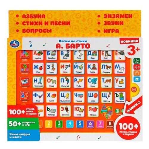 Планшет Умка Песни на стихи А. Барто HX82015-R5 оранжевый/желтый планшет умка новогодняя азбука hx82015 r31 синий желтый