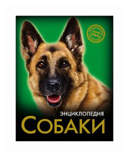 """Калугина Леся """"Энциклопедия. Собаки"""""""