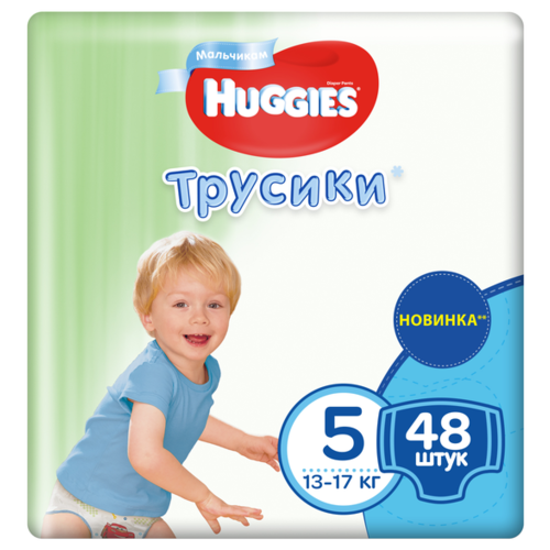 Купить Huggies трусики для мальчиков 5 (13-17 кг) 48 шт., Подгузники