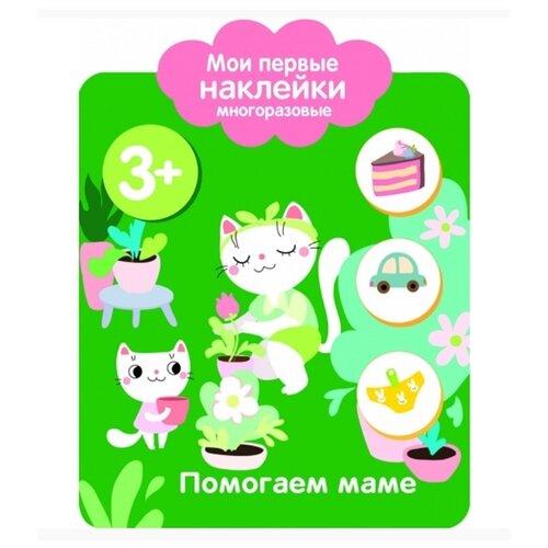 Купить Книжка с наклейками Мои первые наклейки многоразовые. Помогаем маме , Стрекоза, Книжки с наклейками