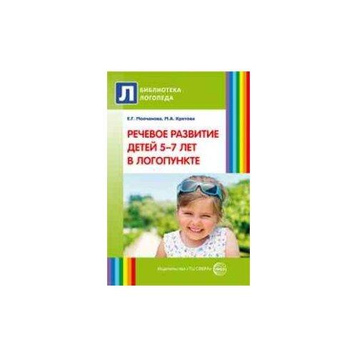 Купить Молчанова Е.Г. Речевое развитие детей 5-7 лет в логопункте , Творческий Центр СФЕРА, Учебные пособия