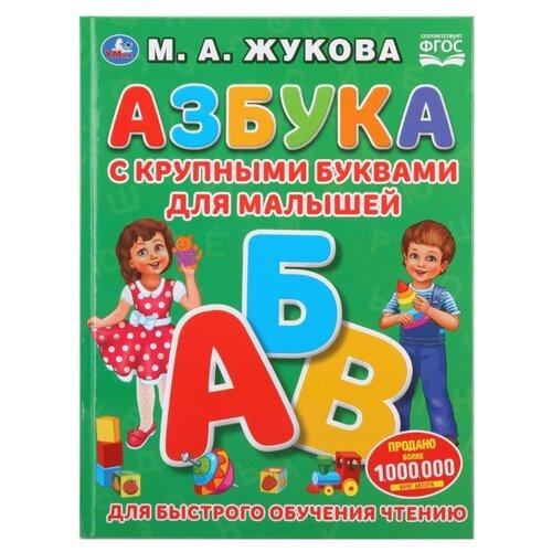 Купить Жукова М.А. Азбука с крупными буквами для малышей , Умка, Учебные пособия