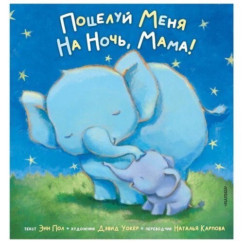 Купить Пол Э. Поцелуй меня на ночь, мама! , Малыш, Книги для малышей