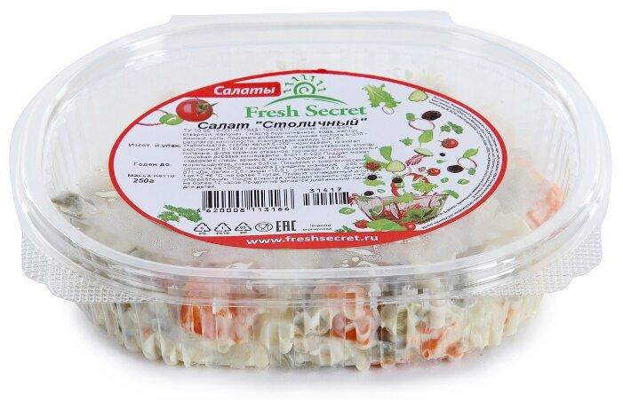 Fresh Secret Салат Столичный, 250 г