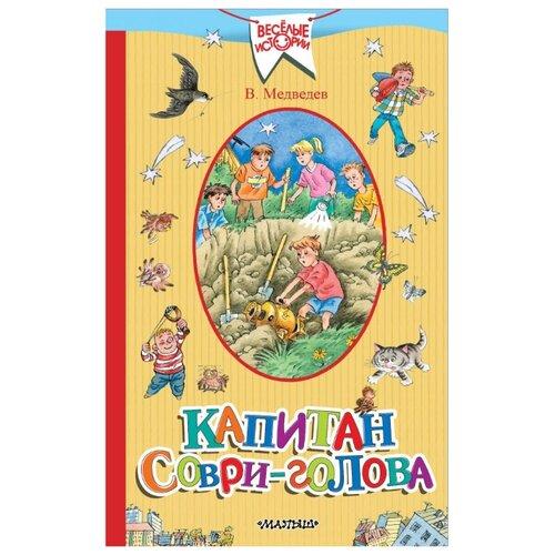 Купить Медведев В. В. Веселые истории. Капитан Соври-голова , Малыш, Детская художественная литература