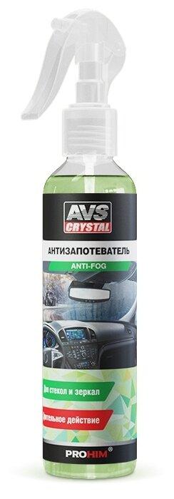 AVS Антизапотеватель AVK-616, 250 мл