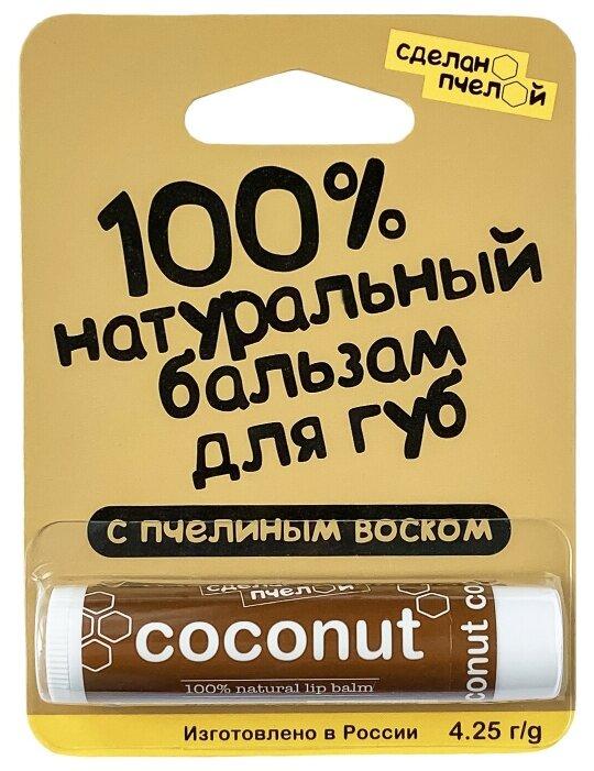Сделано пчелой Бальзам для губ Coconut