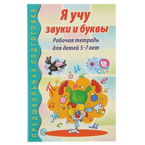 Купить Гоголева Н.А. Предшкольная подготовка. Я учу звуки и буквы. Рабочая тетрадь для детей 5-7 лет , Творческий Центр СФЕРА, Учебные пособия